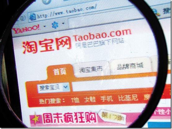 taobao001