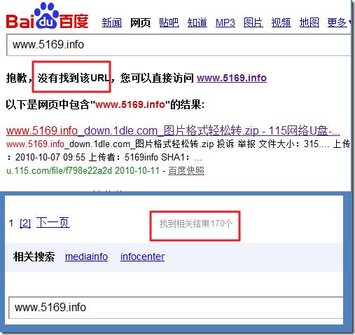 2011_05_10_www.5169.info_baidu_beilegejude_002