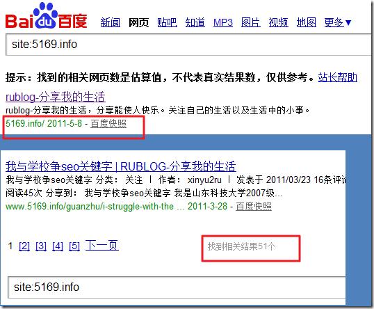 2011_05_10_www.5169.info_baidu_beilegejude_1